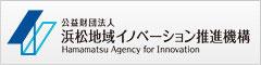 浜松地域イノベーション推進機構