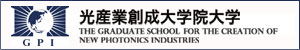 光産業創成大学院大学